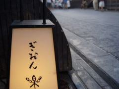 1年ぶりの京都、女子二人旅。 ~かき氷にケーキに大福に、とにかく色々食べました!の旅 day2~