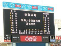 高校野球神奈川大会 準決勝に行きました。 (第二試合 横浜 VS 東海大相模)
