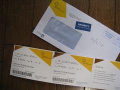 ドイツで音楽と図書館めぐり 《旅行準備・出発》 これは大変、フランクフルトでまさかのロストバゲジ!
