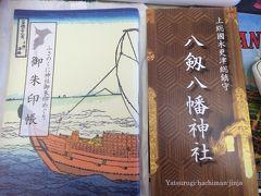 卍 14年08月05日(火)御朱印をいただきに、、、シリーズ#1・千葉県木更津市 八剱八幡神社を訪れる