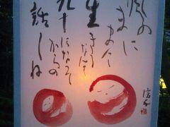 鎌倉ぼんぼり祭り。立秋の前日(今年2014年は8月6日)から8月9日。