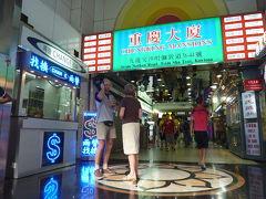 香港両替事情 - 真の為替王は誰だ (重慶マンション、百年找換、ハンセン銀行、人民元、ttrate)