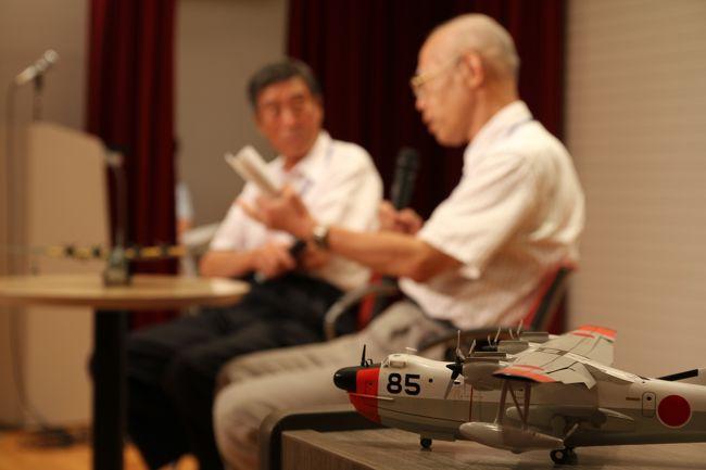 2014年夏、兵庫県加西市、田園風景の中を走るローカル線、北条鉄道の終着、北条町駅、その駅前にある複合商業ビル、アスティア加西で「加西・鶉野飛行場展」が開催されました。<br />鶉野飛行場は、旧日本海軍姫路航空隊の施設で、昭和18年10月に航空機搭乗員の養成を目的として設立されました。この飛行場は、加西市の中央部にある鶉野台地にあり、南北1200m、幅60mの滑走路跡を中心に、防空壕や対空機銃陣地跡など様々な関連施設が今も残る、貴重な戦争遺産のひとつです。<br />今回、開催された「加西・鶉野飛行場展」では、鶉野飛行場に関するパネル展や当時を偲ぶ品々の展示に加え、記念講演会なども開催されました。<br /><br />記念講演会<br /><br /> 8月10日(日)13:30〜 「残された技術 飛行艇」<br /><br /> 8月17日(日)13:30〜 「姫路海軍航空隊の練習生たち」<br /><br />最初の講演会「残された技術 飛行艇」では、新明和工業で大型飛行艇の整備、開発などを手掛けてこられた碇紀夫さんを迎え、名機「紫電改」を世に創出した川西航空機の設立から、戦後を経て新明和で受け継がれた航空機製造技術、そして、飛行機を製造する側からの体験談やご苦労された点などを伺うことができました。<br />また、この講演会には旧海軍で実際に二式大艇に搭乗されという、喜田又雄さんもお越しになっておられました。ここでは喜田さんから飛行機を操る側からのお話も交えてお聞きすることができました。それにしても元海軍パイロット、喜田さんの御元気な登場には驚かされました。<br />この講演会では、川西航空機から受け継がれた新明和での技術、喜田さんからの大戦当時における実際の飛行の模様など、大変有意義なお話をお聞きすることができました。<br />川西航空機は、二式大艇という当時としては世界最高性能の大型飛行艇を製造していました。そして、現在では新明和工業として海上自衛隊の救難飛行艇US-2を製造しており、これは昨年、太平洋をヨットで横断中に遭難したキャスターの辛坊治郎さんらを嵐の海から無事救助した飛行艇です。その時の辛抱さんの言葉が印象的でした。「この国の国民でよかった」 あの荒れた海に着水し、救助活動が可能だったのは世界でも日本だけだったかもしれません。US-2の世界最高性能の飛行艇技術、そして海上自衛隊の救難に対する世界最高水準の技術、この組み合わせがあったからこその快挙、戦前から続く確実な技術の伝承と蓄積、これこそメイド・イン・ジャパンの根源であり、誇と言えるでしょう。<br /><br />今回の飛行場展初日、あいにくの台風直撃でなかなか出足が良くありませんでした。それでも講演会には30名くらいの方が来られ、熱心に耳を傾けておられました。<br />また、今回ここで行われていたパネル展示等の会場には、当時を知る地元の方々も多くお見えになっており、パネル展や展示品を見ていると、その横で自然な形で当時のお話をして頂け、正に生の声を聞く機会にも恵まれました。<br />まもなく戦後70年が経とうとしている現在、先の戦争を体験された方々もかなりの高齢となられました。戦争に対する記憶は戦後長い間、負の側面のみが強調され、語るのもタブーといった空気が漂っていたような気がします。しかし、こういった体験を風化させることなく教訓として語り継いでいく、これから未来を築いていく上で非常に重要なことではないでしょうか。その意味でも「加西 鶉野飛行場展」、こういった企画が開催されるということは、歴史の再認識や議論の場ともなり、地域にとっても色んな意味で意義のあることだと感じました。