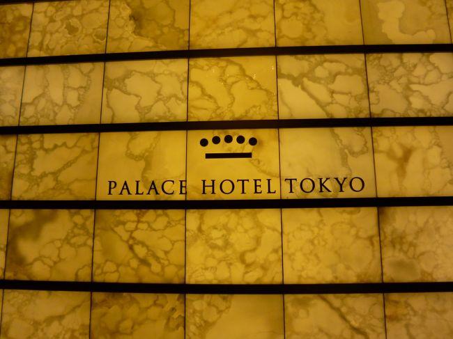 パレスホテル東京クラブルームに宿泊した際の滞在記です。部屋は和田倉噴水公園側のクラブデラックスツインでした。部屋も快適でしたし、クラブラウンジのスタッフの方はみなさん感じがよくて心地よい滞在でした。
