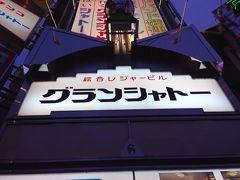 京橋は~ええとこだっせ!♪