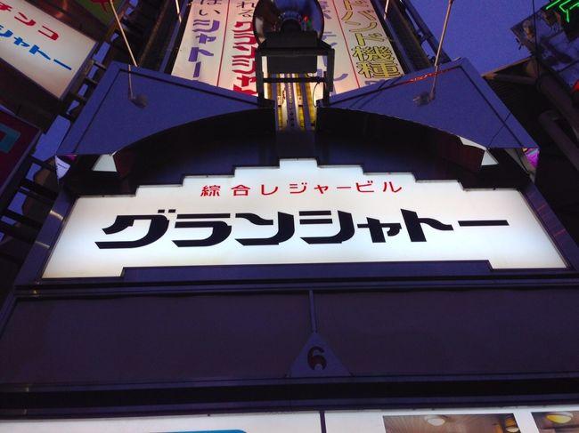 ブログのお友達とのプチオフ会(懇親会)のお店は、京橋の商店街をうろついて・・・<br />入ったお店は、<br /><br />昭和大衆ホルモン京橋北店<br /><br />少しレトロな感じですが、看板はいかにも大阪、コテコテです。(笑)<br />17時~19時まで、ビール1杯¥190(税込だったかな?)<br />時間内なら、何杯飲んでもOKです。<br /><br />お店のお兄ちゃんが、乾杯の音頭を取ります。<br />お兄ちゃんの、ビールジョッキにはビールは入っておりません。<br />ビール風の色付けされています。(笑)<br />乾杯の時には、お店中で一斉にカンパーイ!(笑)<br />めっちゃ賑やかです。<br /><br />ちょれぎサラダ、ハラミ、ネクタイ、????スジポン<br />幻のテッチャン、焼き野菜<br /><br />七輪で炭火焼きです。<br /><br />飲みながら、何を話したでしょうか?<br />車のこと。<br />ストリーム アブソリュートは、<br />ミニバンであって、ミニバンではない。<br />スポーツ系の車だそうです。<br /><br />その他、オーディオのこと、旅行記のこと等。?<br />お店のディスプレーは、懐かしいですね~  <br /><br />京橋で、一次会の前と、一次会から二次会に移動の際<br />京橋の商店街等をうろつきました。<br />私は今まで、京橋で降りたことは数回しかなく、<br />殆ど知りません。<br /><br />そして、京橋と言えば、<br /><br />そう、タイトルを見て、ピーンときたかたは、大阪通ですね!(笑)<br /><br />レジャービル、京橋グランシャトーの<br />テレビコマーシャルの一フレーズ。<br /><br />京橋は~ええとこだっせ <br />グランシャトーが、おまっせ <br />サウナでさっぱりええ男 <br />恋の華~も咲きまっせ <br />グランシャトーはレジャービル <br />グランシャトーへ いらっしゃい <br /><br />懐かしい歌詞です。<br /><br />この歌詞をご存知の方は、大阪、関西にかかわりがあったか、<br /><br />相当の大阪通ですね。<br /><br />地下がパチンコ店「シャトー会館」<br />1階がパチンコ店「?パチンコグランシャトー」<br />2階がゲームセンター「?ゲームポイントシャトーEX」<br />3階がキャバレー?「ナイトクラブ香蘭」?<br />4階がカラオケ「うたっちゃえ」<br />?5階がサウナ?「サウナグランシャトー」<br />と、レジャービルになっています。<br /><br />何となく、キャバレーが気になります。(笑)?<br />https://www.youtube.com/watch?v=578Fn6X91DQ<br /><br />そして、二軒目<br /><br />お店に名前は、そのまんま。<br />さかなや 京阪京橋店?<br />このお店に行ったのは、覚えていますが・・・<br />肴に?何を頼んだのか・・・<br />記憶が飛んでいます。(^^;;<br />スマホのカメラに写っている写真が手掛かりですが。<br /><br />突き出しと・・・<br />赤ワイン<br /><br />ここまでは、覚えています。<br />瓶ビールも頼みました。<br />肴は???<br /><br />??あいにく、スマホには残っていませんでした・・・(^^;;<br />ねこにゃんさん、何を食べましたっけ??? <br /><br />というような具合で・・・<br />またもや、会計でお金を払ったのか、記憶が・・・??<br />翌日、ねこにゃんさんに電話で確認したところ、<br />払ったらしいですが・・・<br /><br />ねこにゃんさん、ありがとうございました。<br />損だけは、しないようにしてください。<br />申し訳ありませんでした。<br />また、懲りずに一緒に飲みましょう!<br /><br />皆さん、私と一緒に飲むときは、ご注意ください。(笑)<br /><br />酔っぱらいオヤジのプチオフ会報告でした。