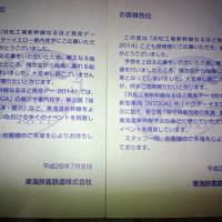 浜松工場新幹線なるほど発見デー...の予定がw