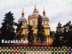 2014夏休み 中央アジア vol.1 カザフスタン編