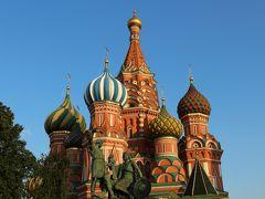 はじめてのモスクワ旅行