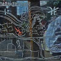 【2009年夏:家族旅行】群馬(サファリ・磯部温泉・グリーン牧場)1泊2日