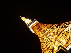 そうだ!東京タワーに行こう!