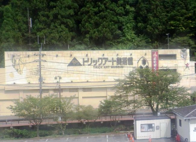 7月、錯覚についてのTV番組「錯覚の科学('14):放送大学」がありました。菊池先生(信州大学)を主任講師に15回シリーズ(第1学期分でしょうか?)でしたが、その中でも紹介された美術館です。<br /> ・・・・・・・・・・・・・・・・・・・・・・・・・・・・・・・・・・・・・・・・・・・・・・・・・・・・・・・<br />錯覚の科学('14):授業の目標から転載<br /> 錯覚とは客観的には「誤った」認知であるが、それは必ずしも人の認知の欠陥や能力不足のために起こるものではない。より効率的で適応的な認知を実現するために、人はあえて世界を歪めてとらえることがある。こうした「人間らしい」認知の性格を知り、人が世界を認識するということはどういうことなのかを理解することが第一の目標である。さらに、そうした認知の歪みが、あるときは芸術や文化を生み出し、同時に詐欺や欺瞞につながっていることもぜひ理解したい。