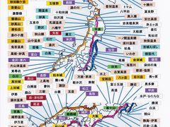 妻との旅行は日本全国 227回 611日