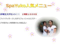 2014年8月7日~21日 ミャンマー・バンコク観光 1 SPA YUKOでマッサージ編 8月7日・8日