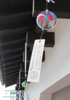 佐倉市散策(44)・・風鈴フェスタ・風リングを訪ねます。