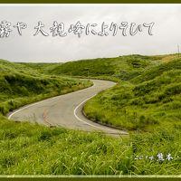 うす霧や 大観峰によりそひて ~2014 熊本・阿蘇 vol.4~