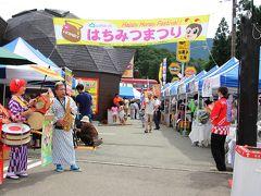 クニマスの故郷田沢湖とはちみつ祭り