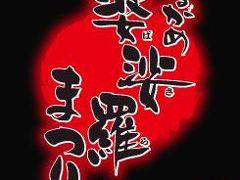 丸亀バサラ祭り2014!!