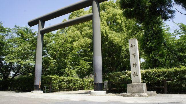 義姉の参拝とランチを 大和郡山城では柳沢神社へも