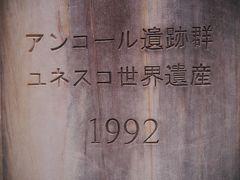 アジアで癒される夏~20.アンコール!アンコールワット!!