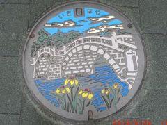 マンホール百科 (日本一周、歩いて集めたマンホール蓋)