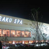 鶴見の新しい入浴施設 『RAKU SPA』