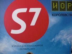 ◆モスクワ◆ドモジェドボ空港 S7 1155 DME-ROV