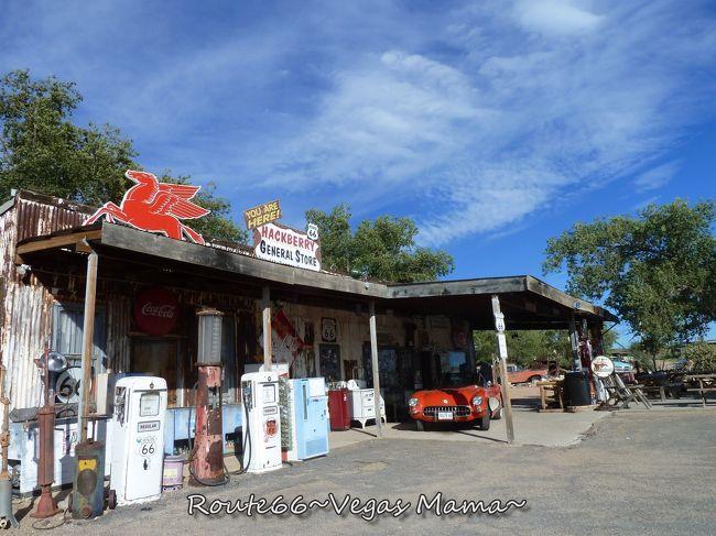 """レイバーデーの3連休。当日の朝 思いついて <br />突然 車では行った事のない東へ向うことにしました。<br />飛行機なら いくらでも。。。(笑)<br /><br />私の運転の東の果てはフーバーダムだったので<br />新たな近場を開拓がてら アリゾナ州のキングマン方面に<br />ドライブです。<br />ベガスから2時間弱なので 距離的にもちょうど良かったし<br />激安モーテルも予約できたので 娘に突然""""行くよ〜!""""と(笑)<br /><br />基本 モーテルなんかは予約なしでもOKで 取れなければ<br />この距離なら日帰りも可能。<br />ただ 泊まったほうが旅行感があるので1泊ぐらいは<br />たいてい泊まります。(子供がいればなおさら。。。)<br /><br />今回の旅行はまず キングマンまで行き そこでルート66沿いの<br />モーテルにチェックイン。<br /><br />調べ物をして ここからルート66で<br />30分くらい東へ行った所にある映画に出てくるようなお店に<br />行くことに。。。<br /><br />ルート66なんて 知ってはいるものの身近にあるとはつゆ<br />知らず。。。<br />今回は計らずもルート66ツアーになりました。<br />これも 新たな発見!<br />旅は こうこなくっちゃ〜<br /><br />キングマンの街一日目の旅行記は↓<br />http://4travel.jp/travelogue/10925039<br /><br />セリグマン日帰り旅行記は↓<br />http://4travel.jp/travelogue/10926381"""