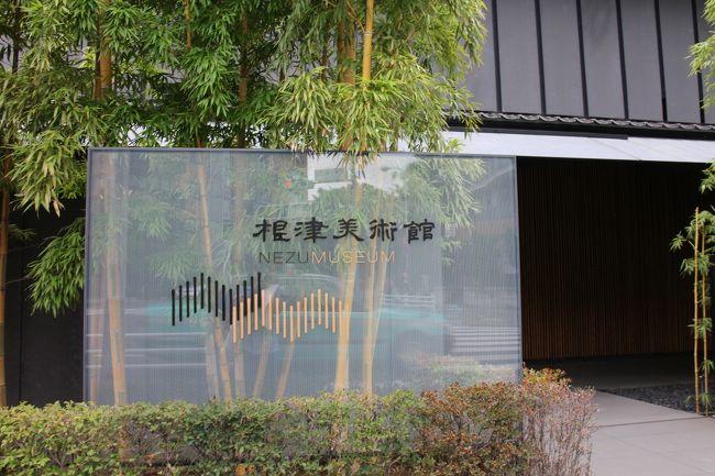 4トラメンバーさんの旅行記を拝見してて、一度行って見たいと<br />思っていました「根津美術館」へやっと行けました。<br /><br />東京は、何度も行ってるのになかなか機会が無くて。。。<br /><br />雨の日本庭園もしっとりとして。。趣のあるいい感じでした<br /><br />