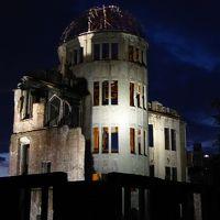 広島 世界遺産 夜の原爆ドーム~広島城
