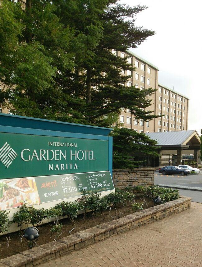 インターナショナルガーデンホテル成田宿泊記  9月3日