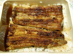 箱根のお土産は,三島まで出て,うなぎ弁当です。