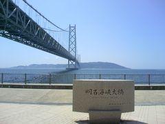 ぷらっと神戸<2010夏>明石大橋・六甲山