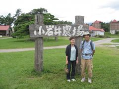 国民休暇村網張温泉に連泊(第2日目)