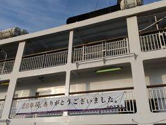 引退間近のかめりあ丸で伊豆大島へ−大地を感じる三原山−