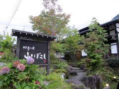 福地温泉・新平湯温泉の旅行記
