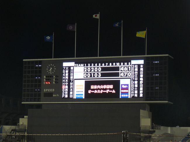 東京6大学野球オールスターゲームがリニューアルされた草薙球場で開催された。<br /><br />プロ野球だとけっこう値段の高いウィングシートだがこのゲームではかなり安いので座ってみることにした。<br /><br />しかし、草薙球場の場合観客席とフィールドの間に安全策のためにネットがあって実は見えにくい。<br /><br />それでも、選手が近くで見られて多少迫力はあるかな。<br /><br />雨降り模様の中、2歳の娘と生後5ヶ月の息子を連れて行ったので1時間程度の観戦だったがまあまあ楽しめました。