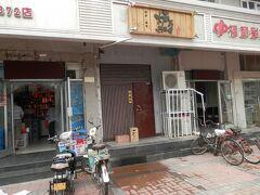 05土曜新康路にできた新規日本料理店「炉万六本目」と「桃源郷」
