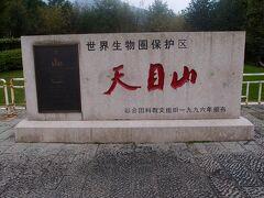 【浙江省】 天目山 *  臨済仏教霊地を 旅する