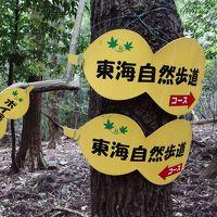 東海自然歩道を歩く♪ 竜泉寺跡から養老公園+オプションハイク