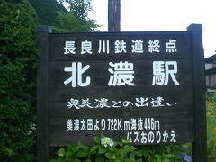 【長良川鉄道】に乗って、郡上観光