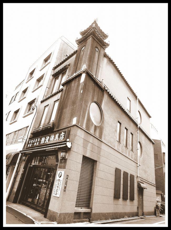 この仏壇通りはたくさんの仏壇屋が軒先を並べますが、太陽の光が差し込まない方向に向かって店が開かれているそーです。<br /><br /><br />写真:<br />「難波佛具店」<br />榎本徳蔵という方の設計(1929年建築、鉄筋コンクリート造)3階建て。屋上は中華風の塔。外壁に3つの丸窓。<br /><br />昔は仏壇屋さんはさぞ儲かる業種だったようです(今でも?).....