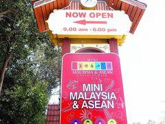 マラッカ2014・・・(5)マニアックな「ミニマレーシア&ミニASEANパーク」