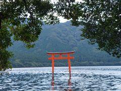 紅葉には少し早い箱根への旅。ハイアットリージェンシー箱根。
