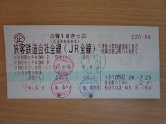 最初で最後!? 青春18きっぷの旅 2014夏
