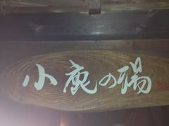 那須湯元温泉超超・・・・・弾丸ツアー
