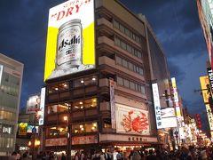 2014初秋の神戸旅 3日目② おまけの大阪ミナミで串かつを