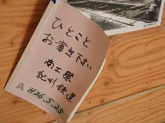 御坊・印南・日高川の旅行記