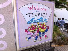 【東京散策10】 活気あるセリが見れなかった日中の静寂な築地市場