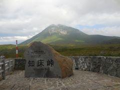 北海道ひとり山旅:Part6.知床半島・羅臼